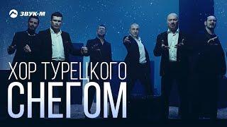 Хор Турецкого - Снегом | Премьера клипа 2018