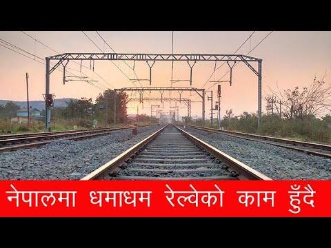 नेपालमा कहाँ कहाँ बन्दैछ रेल्वे लाईन ? Nepal Railway