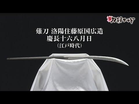 薙刀 洛陽住藤原国広造
