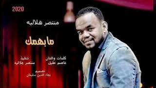 تحميل اغاني جديد منتصر هلاليه [[ مابهمك ]] اغاني سودانيه جديدة 2020 MP3
