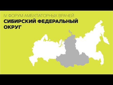 IV форум амбулаторных врачей: Сибирский федеральный округ. Зал №1. 13.05.21