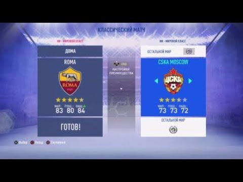 Рома ЦСКА прогнозы на матч и ставки на спорт видео
