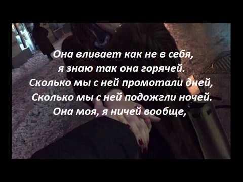 Зомб - Она Моя Мания текст песни