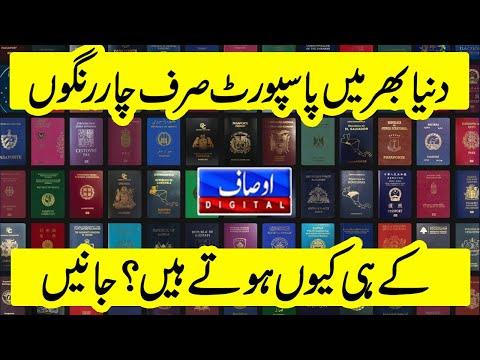 پاسپورٹ کے رنگ پر دلچسپ رپورٹ