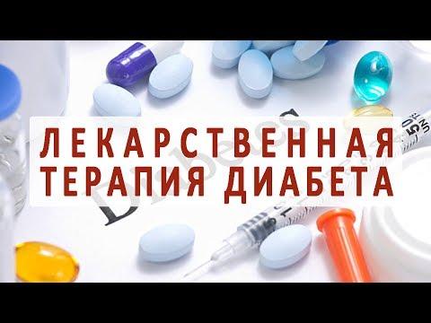 Какие таблетки от повышенного давления пить при диабете 2 типа
