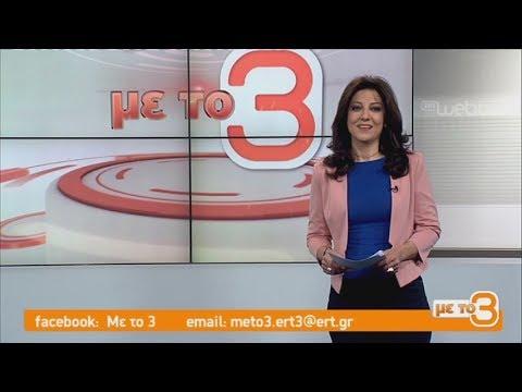 Τίτλοι Ειδήσεων ΕΡΤ3 18.00 | 16/04/2019 | ΕΡΤ
