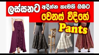 Pants Collection | Ladies Fashion | Nils Store Collection | Chenara DODGE | Zig Zag