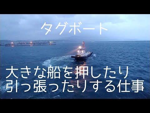 強風での大型船の離岸と着岸風景