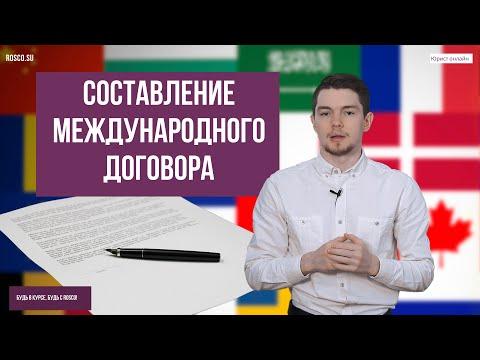 Составление международного договора