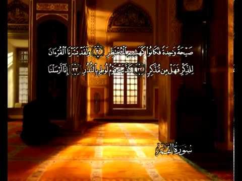Sura Der Mond <br>(Al-Qamar) - Scheich / Mohamad Ayub -