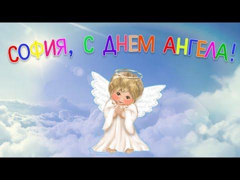 С Днем Ангела, София! Красивое Поздравление С Днем Ангела Софии. Видео открытка на именины Софии