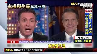 CNN主播採訪紐約州長 談防疫!兄弟意外變爭寵秀