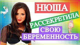 Нюша подтвердила свою беременность | Top Show News