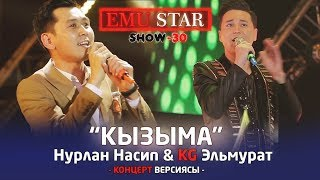 KG Эльмурат & Нурлан Насип - Кызыма / Жаны 2019