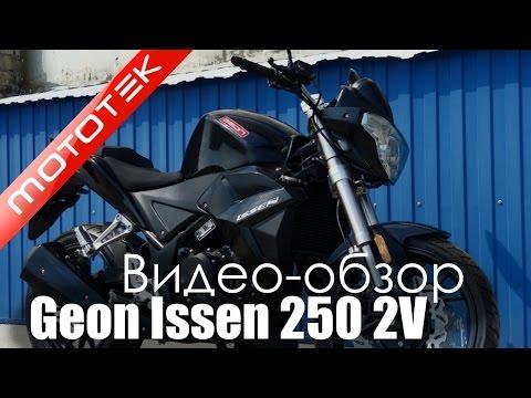 Продажа Geon Issen 2V
