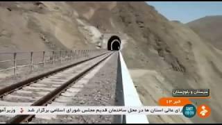 Iran Railway Chabahar port, Iran-Shahr city to Zahedan city راه آهن بندر چابهار ايرانشهر به زاهدان