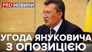 Договор Януковича с оппозицией, Pro новости, 21 февраля