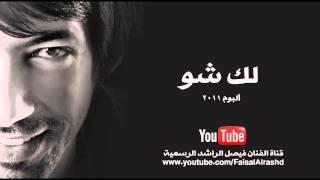 تحميل اغاني فيصل الراشد - لك شو (النسخة الأصلية) | 2011 MP3
