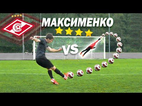 Максименко (фк Спартак) вс Живой Футбол