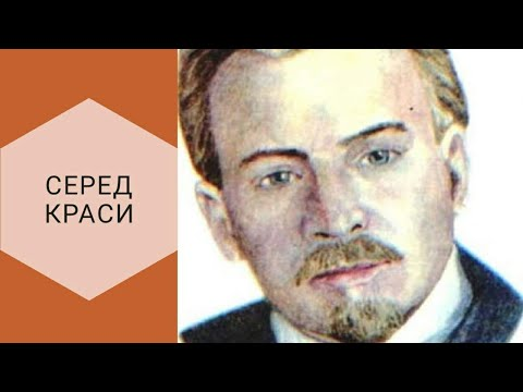 Олександр Олесь - Серед краси.