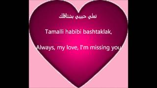 Amr Diab - Tamally Maak Lyric/Rom/Eng Sub
