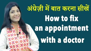 How to fix an appointment with a doctor - English Learning Conversation