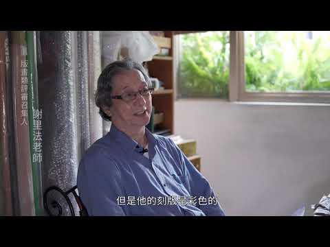 臺中市第24屆大墩美展 版畫類評審感言   謝里法委員