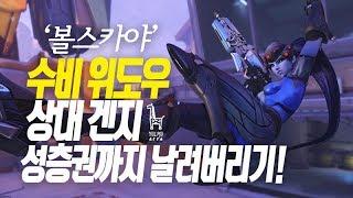 [오버워치] 볼스카야 수비 위도우 빡캐리로 상대 겐지 성층권까지 날려버리기!!