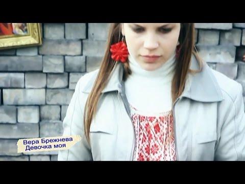 Вера Брежнева - Девочка моя (Украина)