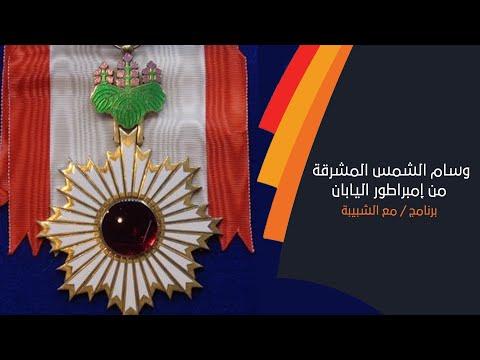 سعادة سالم بن ناصر المسكري يُمنح وسام الشمس المشرقة من إمبراطور اليابان