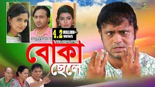 Boka Chele | বোকা ছেলে । Akhomo Hasan & Nayan Babu । Bangla Natok