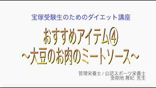 宝塚受験生のダイエット講座〜おすすめアイテム④大豆のお肉のミートソース〜