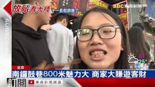 都是人頭…大陸十一長假北京擠爆了