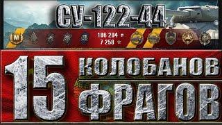 15 фрагов wot СУ-122-44 ЛУЧШИЙ БОЙ WORLD OF TANKS