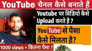 YouTube चैनल कैसे बनाते हैं ? || YouTube से पैसा कैसे मिलता है ? || YouTube पर वीडियो कैसे डालते हैं