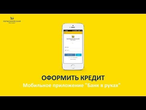 """Оформить кредит через мобильное приложение """"Банк в Руках"""""""