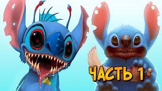 Первые 50 экспериментов из мультфильмов и мультсериала Лило и Стич