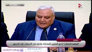 """مؤتمر """"الهيئة الوطنية للانتخابات"""" للإعلان عن موعد الاستفتاء على الدستور"""