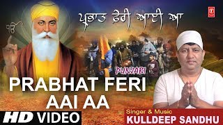 Prabhat Feri Aai Aa I KULLDEEP SANDHU I New Latest Punjabi Devotional Song I T-Series Bhakti Sagar - Download this Video in MP3, M4A, WEBM, MP4, 3GP