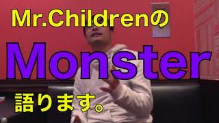 Mr.childrenの「Monster」、語ります。koukouzuTV