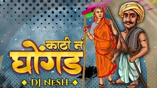 Kathi Na Ghongda -  DJ NeSH | Nagesh Morwekar | Marathi DJ Remix Song |