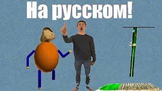 Слова Директора, хулигана , уборщика из Baldi basic на русском!