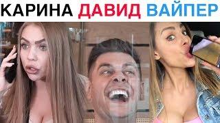 ЛУЧШИЕ НОВЫЕ ВАЙНЫ 2019 | Подборка Вайнов Карина Кросс / Давид Манукян / Ника Вайпер