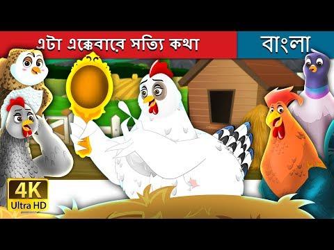 এটা এক্কেবারে সত্যি কথা | Bangla Cartoon | Bengali Fairy Tales