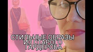 ТРИ СТИЛЬНЫХ образа из СТАРОГО гардероба !!!