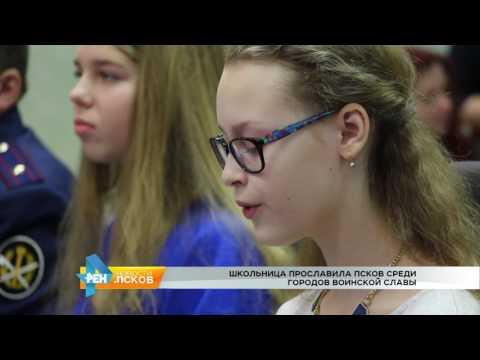 Новости Псков # Итоговый выпуск от 25.02.2017