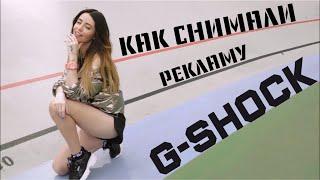 КАК СНИМАЛИ РЕКЛАМУ G-SHOCK с НАДЕЙ ДОРОФЕЕВОЙ