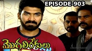 Episode 903 | 05-08-2019 | MogaliRekulu Telugu Daily Serial | Srikanth Entertainments | Loud Speaker