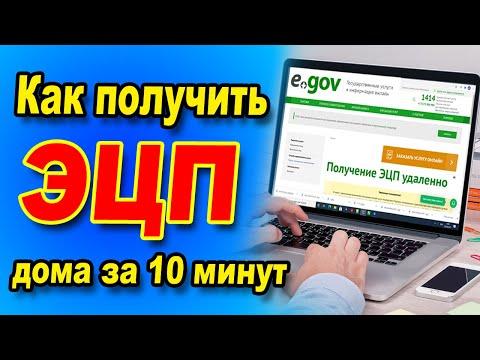 КАК получить ЭЦП Онлайн / ИНСТРУКЦИЯ получение ЭЦП удалённо