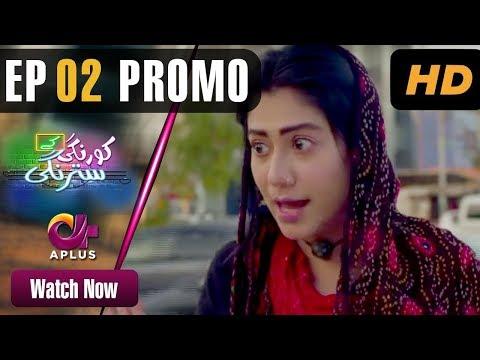 Pakistani Drama   Korangi Ke Satrangi - Episode 2 Promo   Aplus   Arsalan Butt, Benita David, Maham